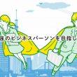 データサイエンスが学べる日本の大学