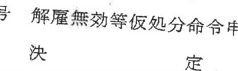 岡山大学医学部の論文不正を告発した森山芳則・榎本秀一両教授を森田潔学長が解雇したのは解雇権の乱用 岡山地方裁判所が給与の一部の支払いを命じる仮処分の決定
