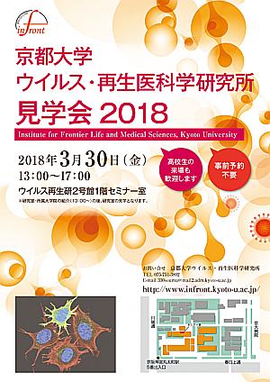 京大ウイルス研見学会
