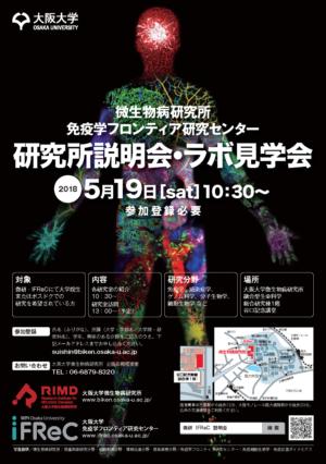 大阪大学微生物病研究所(微研)・免疫学フロンティア研究センター(IFReC)