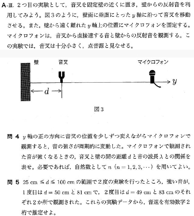 阪大2017年入試「物理」出題ミス...