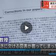 東大分生物研渡邊教授が論文不正疑惑を説明