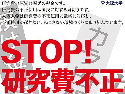 OsakaU20110606poster