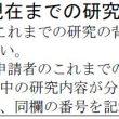 日本学術振興会特別研究員(学振 )申請書の書き方のポイントと面接の対策