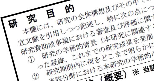 費 データベース 科研 KAKEN —