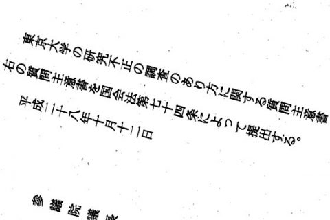 櫻井充議員の『東京大学の研究不正の調査のあり方に関する質問主意書』(平成二十八年十月十二日)および及び答弁書(平成二十八年十月二十一日)