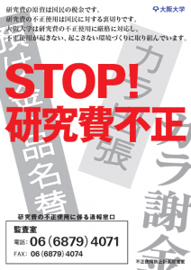 stopkenkyuhifusei