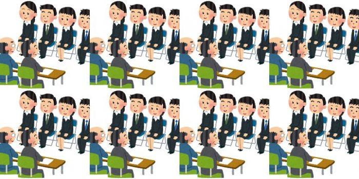 2021年春入社(現在の大学2年生)から就職・採用活動解禁日を ...